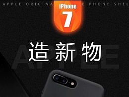 iphone7硅胶壳