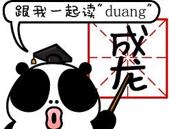 熊喵熊教你学2015最新汉字~涨姿势哦