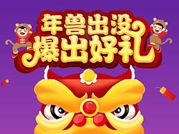 春节小游戏(年兽大作战)