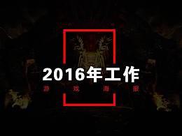2016年游戏海报