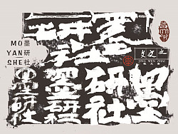 墨研社-命题作品第一期,一个名称的64中变化(书法+汉字+设计+跨界)