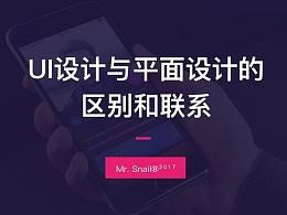 UI设计和平面设计的区别和联系