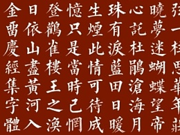 金留庆经集字体