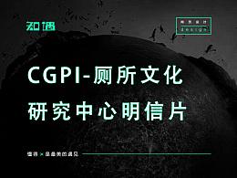 CGPI-厕所文化研究中心明信片设计