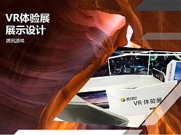 腾讯VR展馆概念设计——我给展示丢人了