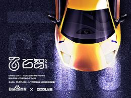 百智无人车品牌LOGO视觉设计