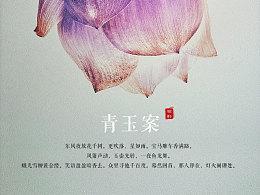 青玉案 中国风icon设计 / icon设计