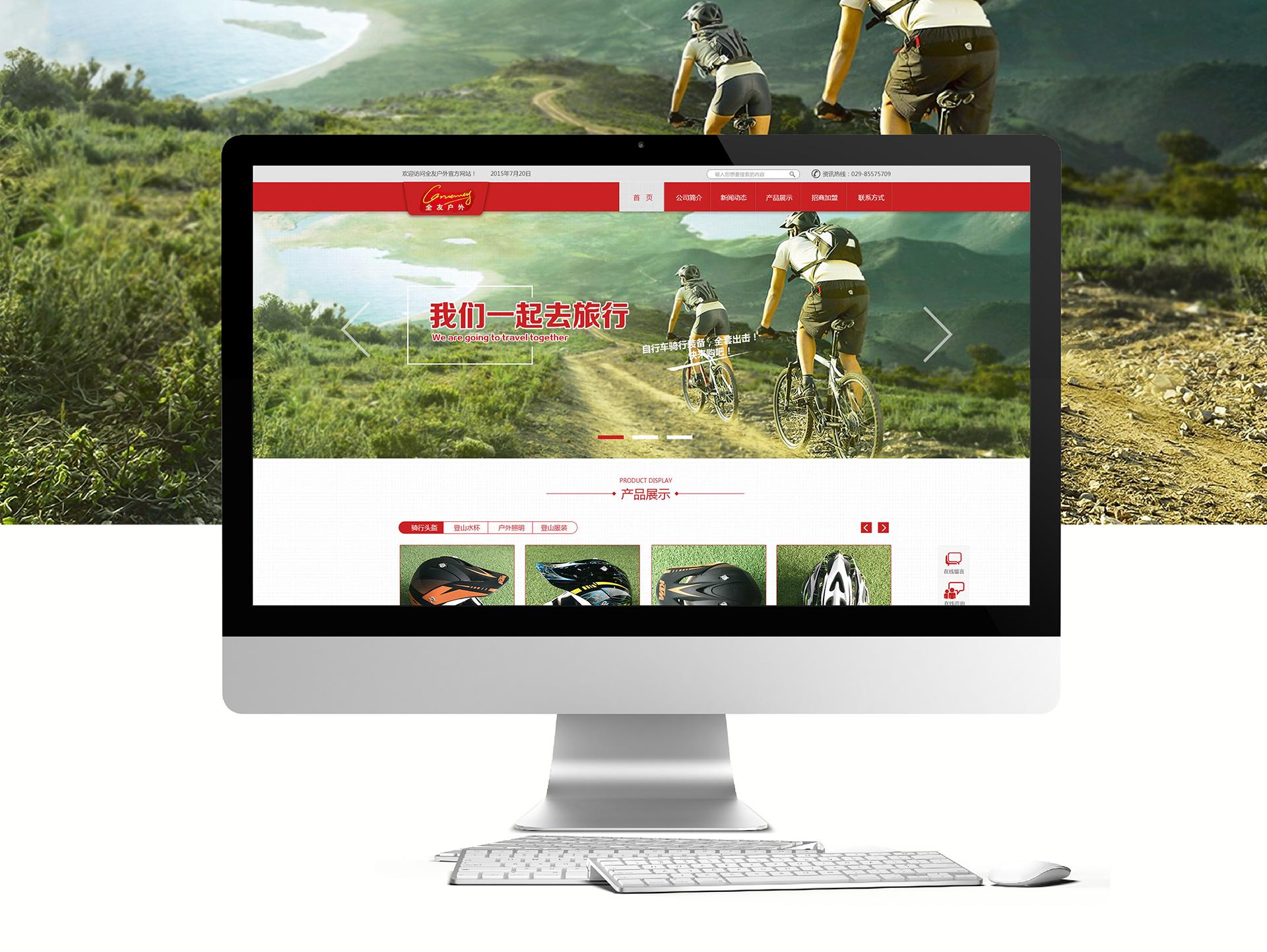 全友户外网站设计稿图片