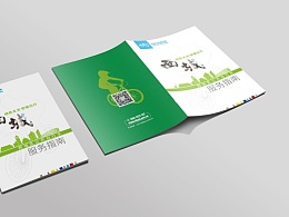 北京西城区公共自行车指南 www.521logo.com