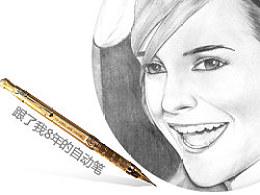 我的自动铅笔