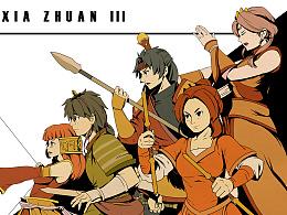 仙剑奇侠传三代四代全角色绘制
