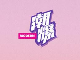2013年字体设计第二季