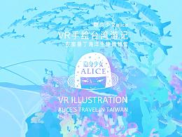 VR虚拟现实手绘台湾旅行游记--夜宿垦丁海生馆篇 隐身少女Alice