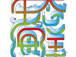 生态海洋—海报设计