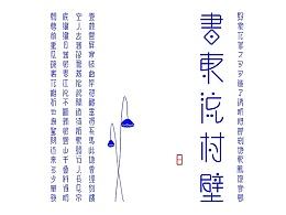 <苏项系列字体设计>淮北师范大学  项政田 #青春答卷2015#