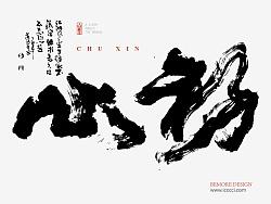 白墨广告-黄陵野鹤-书法-汉字探究系列-(伍)之传承2