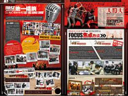 2011.11.29 - 文化报《向心力》
