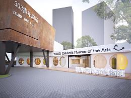 艺所当代儿童美术馆