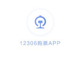 12306 APP Redesign