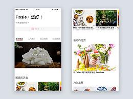 「斯盖曼」美食餐饮移动网页 — 版式优化