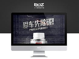 设计师BOZ-德国巴斯夫-淘宝天猫旗舰店G17高效多功能汽油添加剂详情页描述