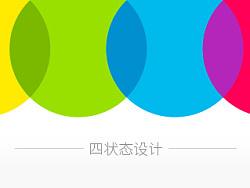 《四状态设计》+GIF