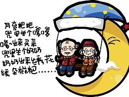 <长沙童谣>湖北文理学院 武小毛 #青春答卷2015#