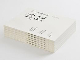 之间设计-不用护照的鸟儿-书籍设计