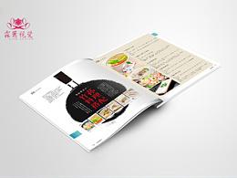 画册美食杂志竹荪养生食品画册设计杂志排版