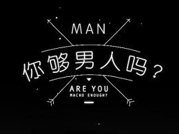ISUZU 你够男人吗?