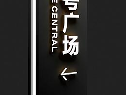 东莞第一国际标识方案