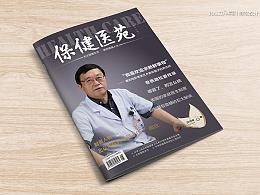 卫生部《保健医苑》·2016年第8期 | 北京海空设计