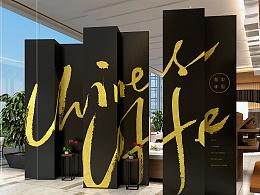 BepooCoffee 半坡咖啡品牌重塑&空间设计