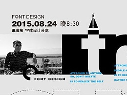 【26期】田瑞东-字体讲座