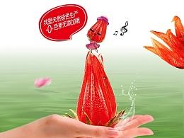 天猫淘宝特产零食美食洛神花水果蜜饯描述详情页