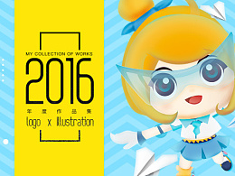 【记录】2016年度作品集合
