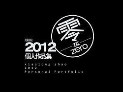 """赵晓龙2012个人作品集""""零"""""""