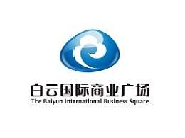 白云国际商业广场