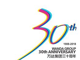 万达30周年标志一李林品牌设计