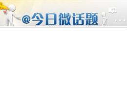 搜狐名博·今日微话题模板设计