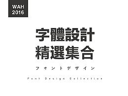 WAH NO.6 丨字体集合