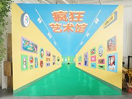 ZCOOL站酷线下活动——疯狂艺术馆