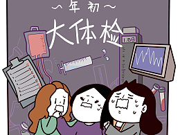 忧郁日记P19