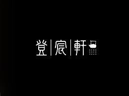 2015-登宸轩茶馆标志设计