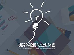 简约风格企业网站练习稿