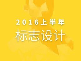 2016上半年部分Logo设计