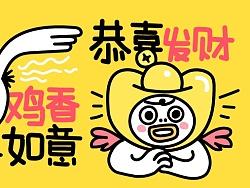 微信表情包:红包辣鸡手