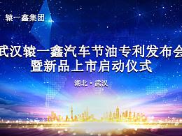 武汉辕一鑫集团发布会