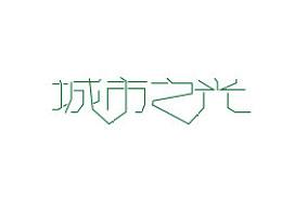 戊辰设计【練習】