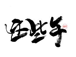 雨泽字造|毛笔字|拾贰月/叁